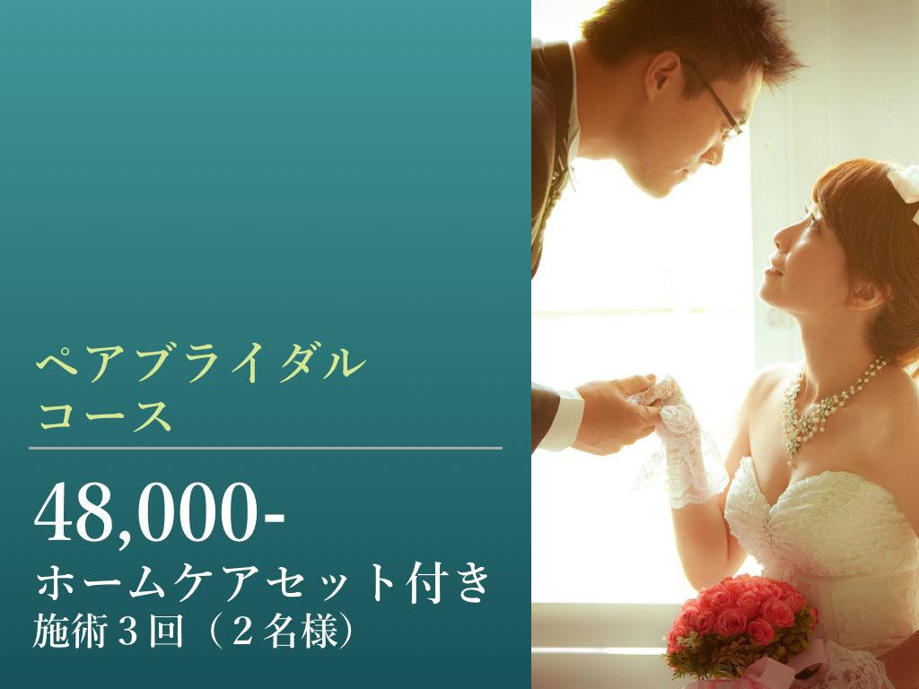bridal2.001