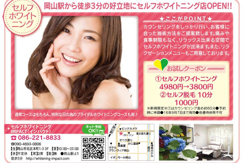0318■08岡-i'm pact(インパクト)