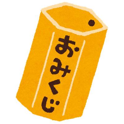 free-illustration-syougatsu2-omijikuji2-irasutoya