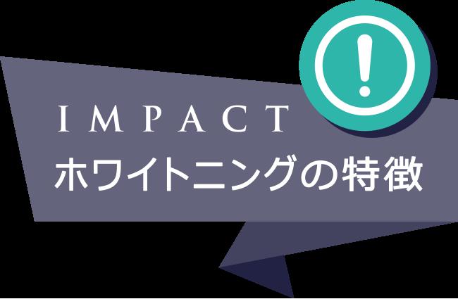 岡山のホワイトニング インパクトの特徴
