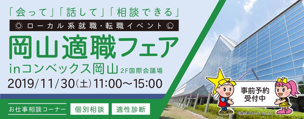 岡山適職フェア 2019/11/30 【ホワイトニング体験】