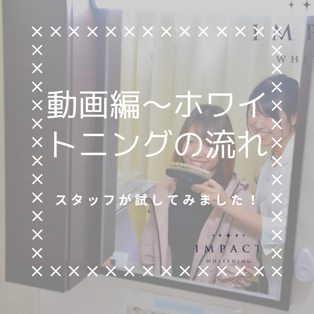 動画編〜ホワイトニング流れ〜