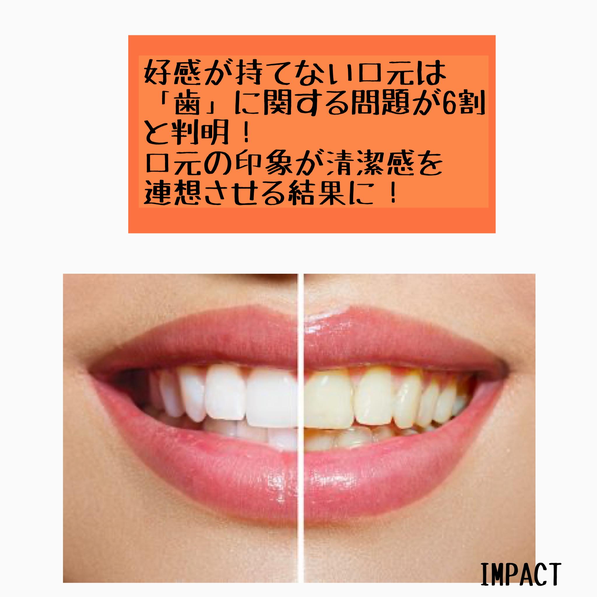 好感が持てない口元は歯が原因?